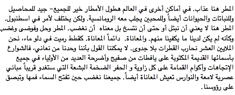فقرة مترجمة من لقيطة اسطنبول