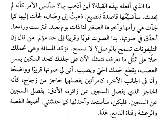 "الطنطورية excerpt from ""The woman from Tantoura"""