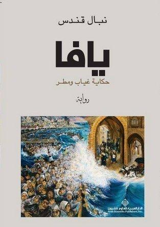 Yaffa cover, nibal qundos