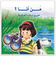 Abeer Al Taher, Ali Amro