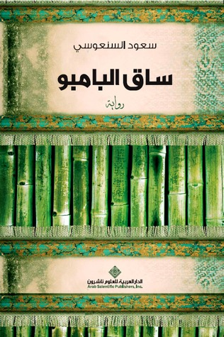 Saq Al Bamboo/ The Bamboo Stalk book cover